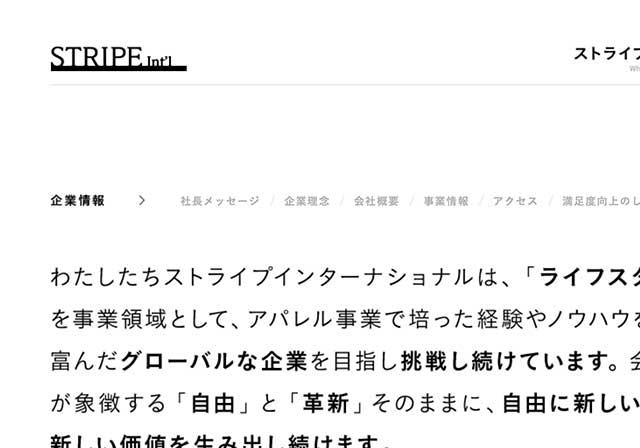 STRIPE International Inc.