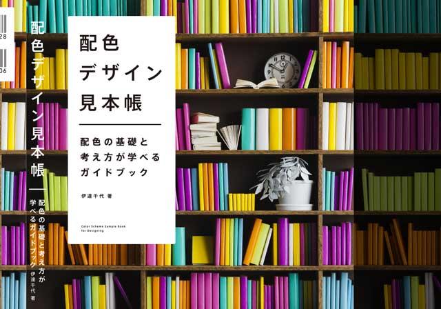 配色デザイン見本帳