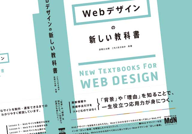 Webデザインの<br>新しい教科書