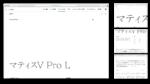 マティスV のフォント詳細画面